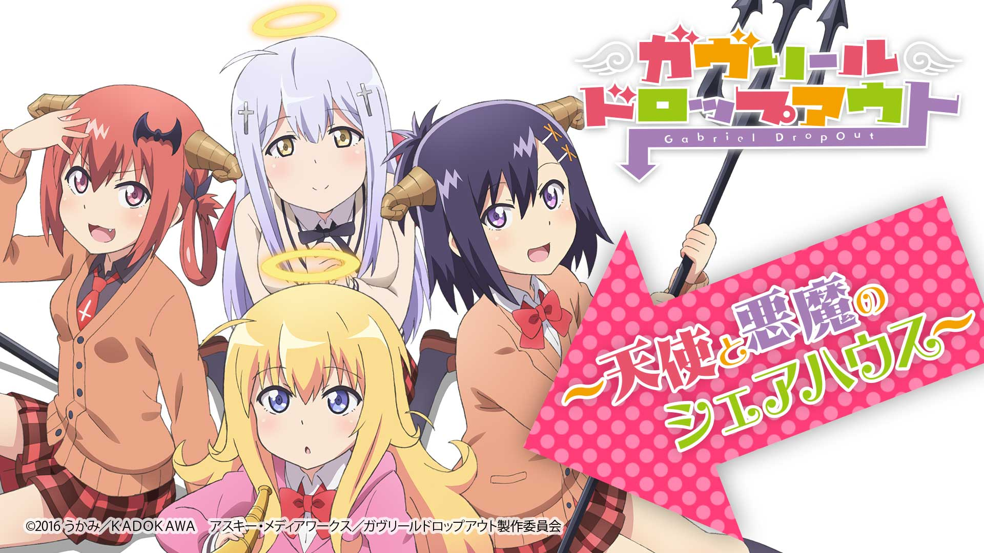 anime review: gabriel Dropout